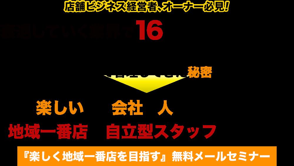"""「地域一番店×自立型スタッフ""""実践編""""」無料メールセミナー"""