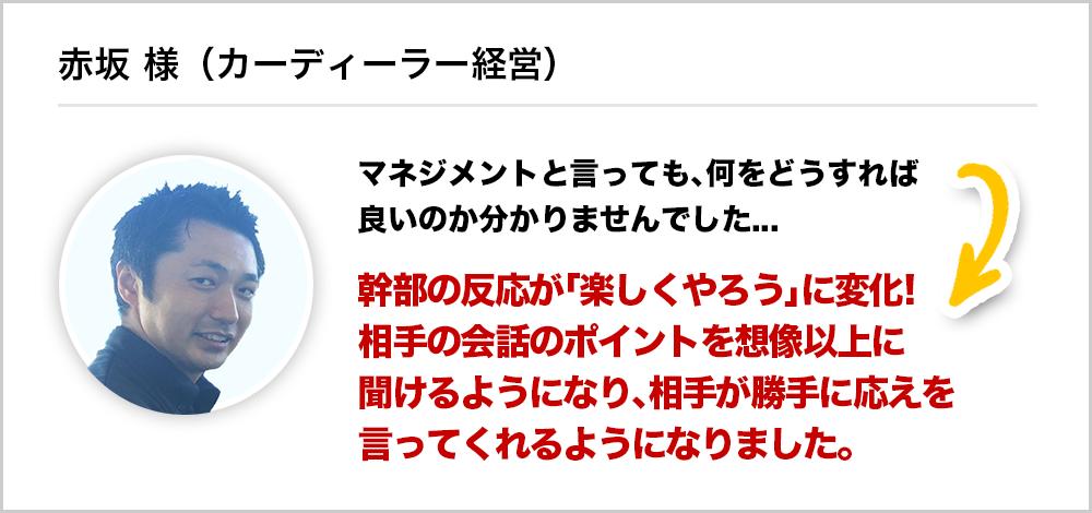 カーディーラー経営 赤坂様